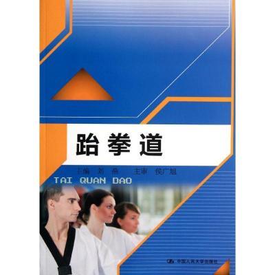 跆拳道9787300153490中國人民大學出版社