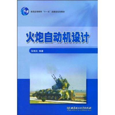 火炮自動機設計
