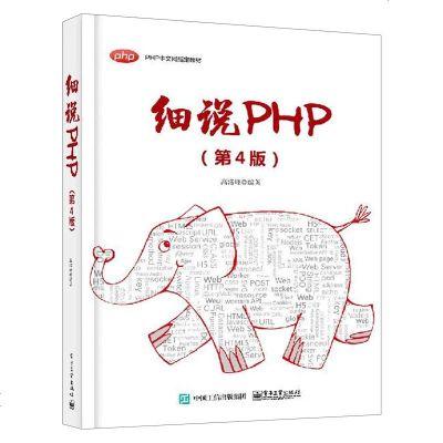 正版 细说PHP 第4四版 PHP7以上版本语法 动态网站后端栈技术MySQL和Redis数据库PDOWeb开发接口