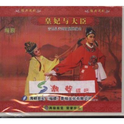 十部 皇妃與大臣 閩劇 福州閩劇 福州話 正版全新未拆 3VCD