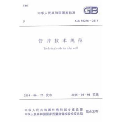 正版書籍 GB 50296-2014 管井技術規范 9158024249606 人民文學出版社