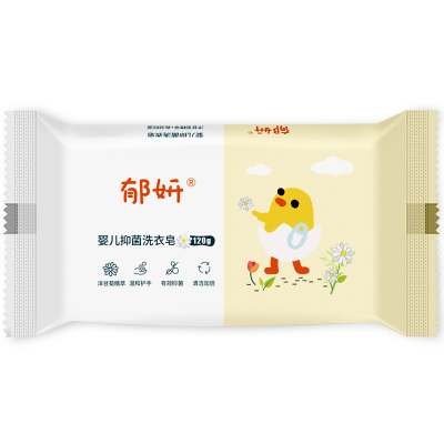 郁妍婴幼儿宝宝抑菌洗衣皂肥皂儿童尿布bb皂(洋甘菊)120g