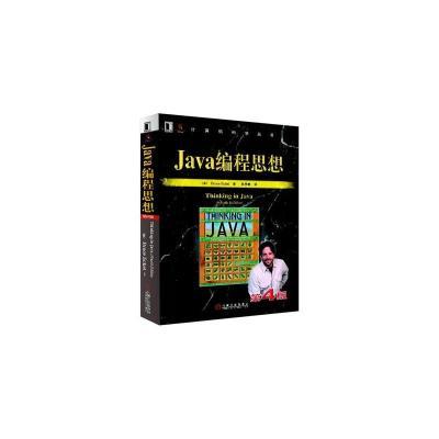 Java編程思想(第4版)