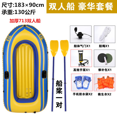 橡皮艇加厚釣魚船 二三人皮劃艇特厚充氣船氣墊船沖鋒舟釣魚艇加厚713雙人船豪華套餐