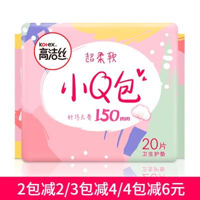 高潔絲小Q包纖巧150無香型護墊20片衛生巾 女生姨媽巾