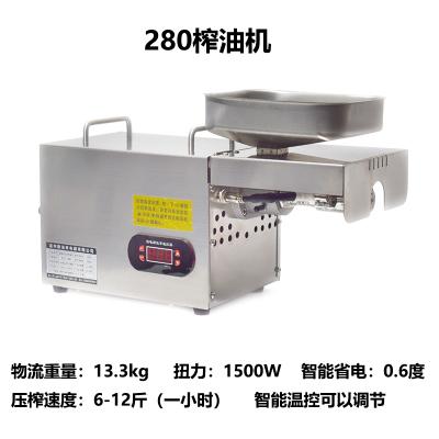 家用全自動小型納麗雅(Naliya)自能溫控中型油坊冷熱雙榨220v不銹鋼榨油機 280型號帶溫控