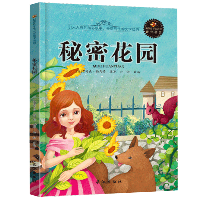 秘密花园书籍经典名著 全译本/世界经典文学名著系列儿童童话小学生8-15岁三到六年级故事书 少儿课外读物