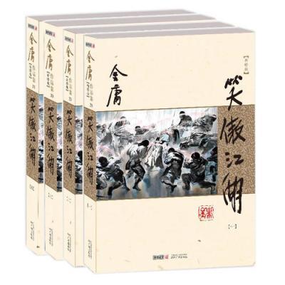 金庸作品集(朗聲新修版)金庸全集(28-31)-笑傲江湖(全四冊)