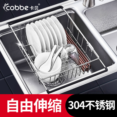 卡貝(cobbe)不銹鋼廚房水池水槽置物架瀝水架晾碗碟收納架洗菜盆瀝水籃放碗架 201伸縮瀝水籃270mm