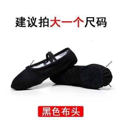 男士芭蕾舞鞋男生黑色舞蹈鞋软底男式练功鞋男儿童猫爪鞋两底