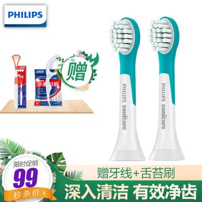飛利浦(Philips) 兒童電動牙刷頭 適配HX6322HX6312HX6311 HX6032/63迷你型2支裝