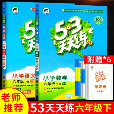 2020部編版53天天練六年級下冊全套語文數學課堂同步訓練人教版RJ 5.3天天練試卷課時作默寫能手口算計算應用題專