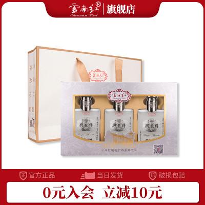 云南紅興龍樽葡萄烈酒系列高端小烈酒禮盒125ml*3云南紅酒莊彌勒