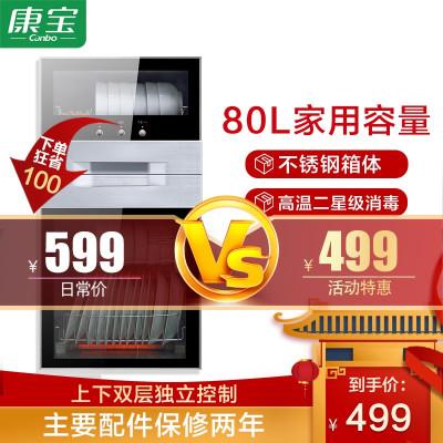 康宝(canbo) 立式消毒柜 XDZ80-N180升高温二星级家用小型碗筷餐具家用厨房消毒碗柜