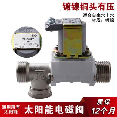 汐巖太陽能配件電磁閥控制器12通用型自動上水閥有壓無壓湘君 湘君鍍鎳銅頭有壓(DC12V)