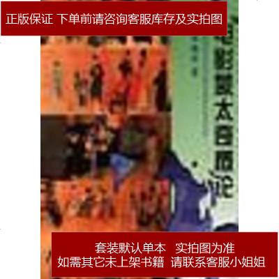 電影蒙太奇概論 鄧燭非 中國廣播電視出版社 9787504331779