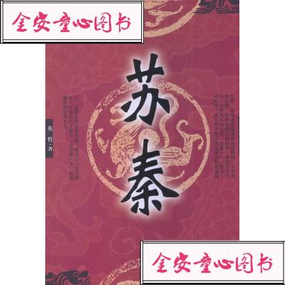 【单册】正版* 篇历史小说--苏秦 英哲 华夏