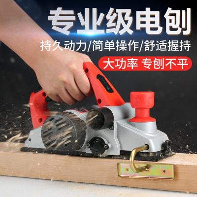 多功能电刨家用小型手提台式木工刨木工工具电动刨子压刨机刨菜板豪华铝体(工具箱包装)送大礼包