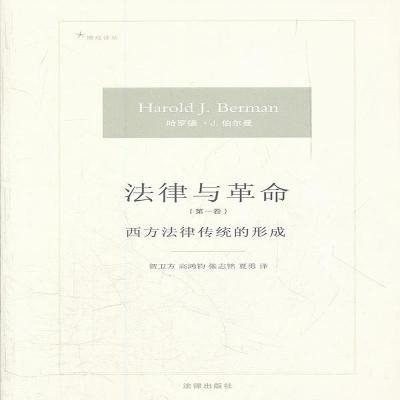 法律与革命:西方法律传统的形成 伯尔曼著;贺卫方译 法律出法律