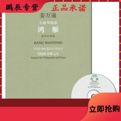正版 姜萬通大提琴獨奏 鴻雁(鋼琴伴奏版)附分譜+CD 人民音樂出版社