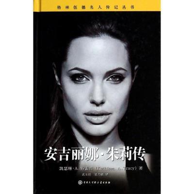 安吉麗娜.朱莉傳9787500092872中國大百科全書出版社