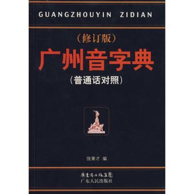 廣州音字典(普通話對照)(修訂版)
