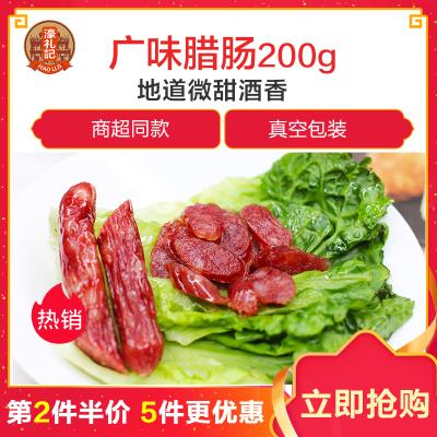 【第2件半价 5件更优惠】濠礼記 广味腊肠 200g 袋装 香肠微甜酒香广东腊味腊肠