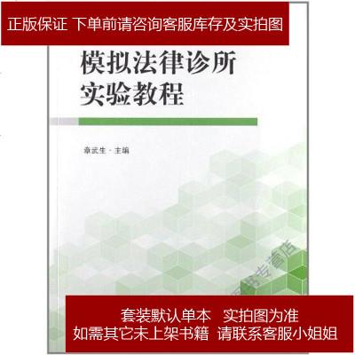 模擬法律診所實驗教程 章武生 編 法律出版社 9787511843388