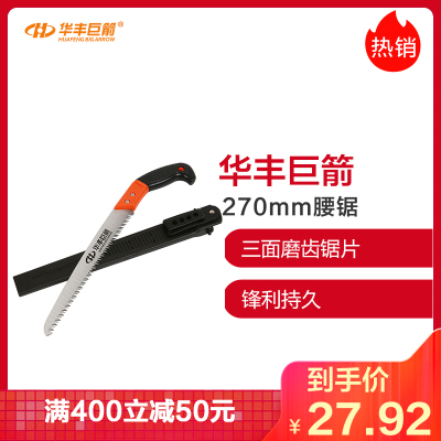 華豐巨箭(HUAFENG BIG ARROW)鋸和鋸條 折疊鋸 手鋸 木工鋸 手板鋸子 園林工具 腰鋸
