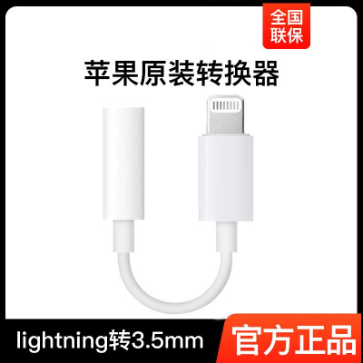 Apple蘋果原裝耳機轉接頭適用iPhone7/xs/7p/8plus/xr支持耳機U盾K寶轉換器轉接線 3.5mm口