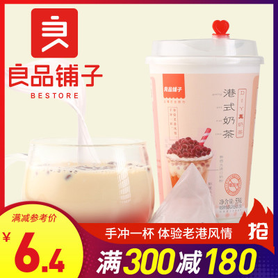良品鋪子 港式奶茶 53gx1杯 網紅奶茶粉手工自制奶茶飲品休閑零食