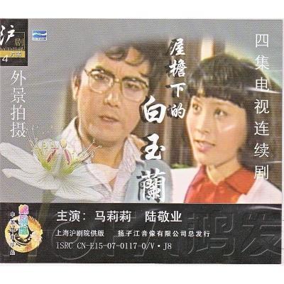 【正版】滬劇《屋檐下的白玉蘭》4VCD 外景 馬莉莉 陸敬業 丁是娥