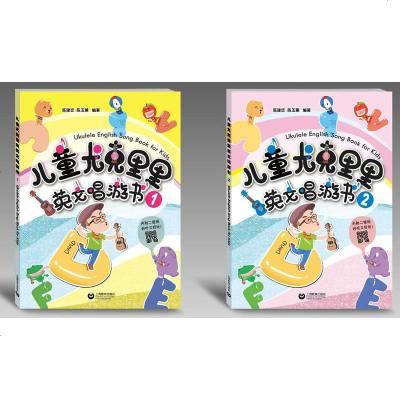 正版 儿童尤克里里英文唱游书1;2册套装 陈建廷 陈玉惠 编著 上海教育出版社 少儿音乐教育 尤克里里初级入基础教