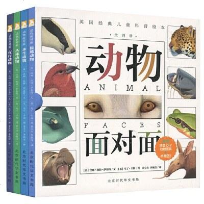 930動物面對面(全4冊)