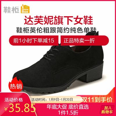 SHOEBOX/鞋柜英伦粗跟德比鞋简约纯色系带单鞋女1118404213