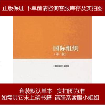 國際組織(第版) 《國際組織》編寫組 編 高等教育出版社 9787040500974