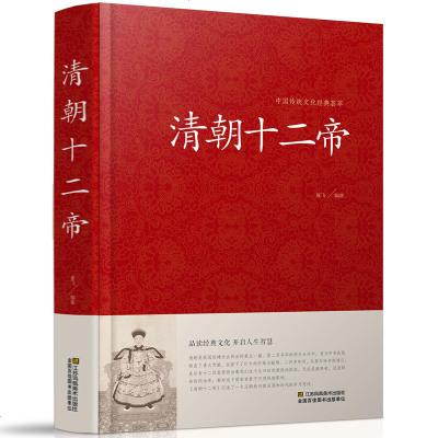 正版 清朝十二帝 中國傳統文化經典薈萃硬殼精裝 清代皇帝全傳清朝歷史