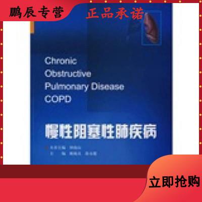 【正版书籍】慢性阻塞性肺疾病