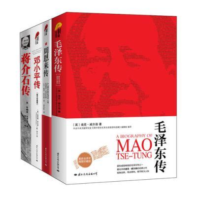 經典暢銷人物傳記合集:毛澤東傳+周恩來傳+鄧小平傳+蔣介石傳