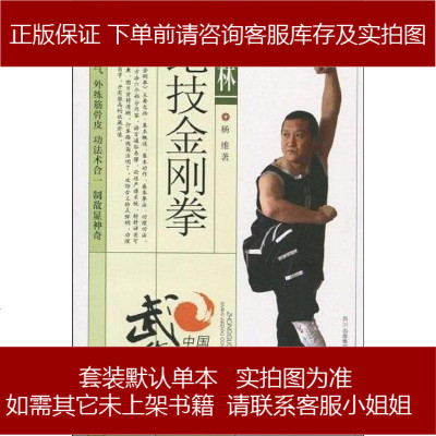 少林绝技金刚拳 杨维 四川科技 9787536470323