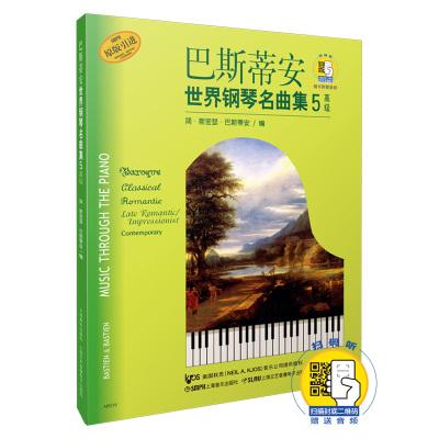 巴斯蒂安世界鋼琴名曲集5高級附掃碼音頻 成人學鋼琴入門教程 鋼琴考級書 流行鋼琴琴譜簡譜曲譜歌譜五線譜書
