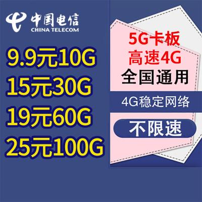 中國移動 流量卡無限流量卡4g手機卡純流量卡不限量全國4g通用0月租不限速無限卡電信無限流量卡聯通大王卡手機卡