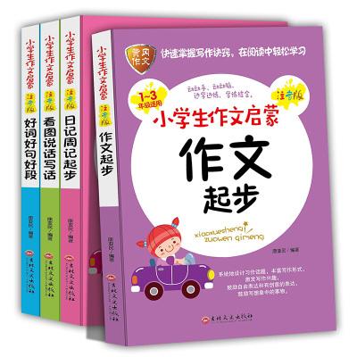 全4冊小學生作文起步注音版岡作文1-3年級 小學生好詞好句好段大全集 一年級看圖寫話訓練 二三年級