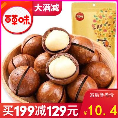 百草味 坚果 夏威夷果奶油味 100g 坚果蜜饯休闲零食特产干果炒货送开口器原味满减