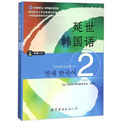 延世韓國語2(含MP3光盤) 編者:(韓)延世大學韓國語學堂 著 文教 文軒網