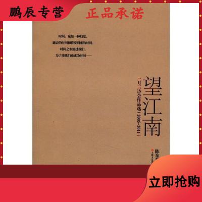 望江南—三月三诗会作品选:(2005-2016)9787532142880