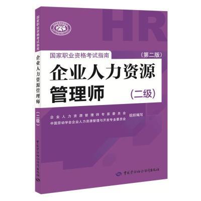 企業人力資源管理師國家職業資格考試指南(二級)(第二版)最新版