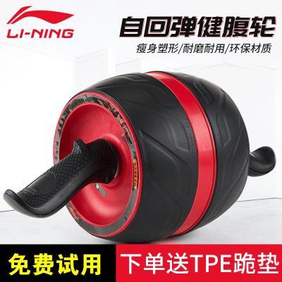 【送跪垫】李宁巨轮健腹轮自动回弹锻炼腹肌轮男女士家用入门者收腹束腰训练器材