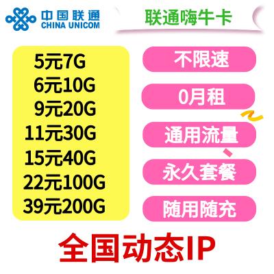 全新中国联通全能卡国内通用不限速4g不限速无限流量手机卡国内通用学生可用三切卡上网卡免费手机卡多套餐日租卡大王卡