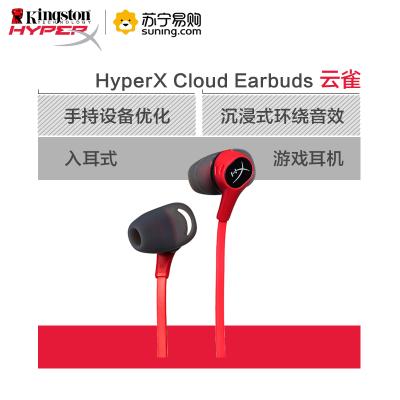 金士顿(HX-HSCEB-RD) HyperX Cloud Earbuds 云雀入耳式手游电竞耳机红色